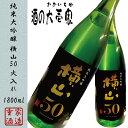 【日本酒】 純米大吟醸 横山50 火入れ BLACK 180...