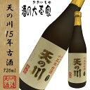 【麦焼酎】 天の川 15年古酒 25度 720ml -天の川酒造- 【しょうちゅう ショウチュウ お...