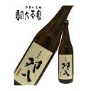 【麦焼酎 父の日】 夘八 25度 1800ml -天の川酒造...