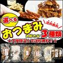 おつまみ 選べる 3種類 1袋 70g 【タコカマ タコ た...