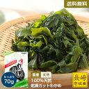 【国産天然わかめ】 カットわかめ 70g 肉厚 送料無料 買...
