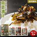 選べる 高菜漬け 2袋 送料無料 【めんたい からし ご飯のお供 漬け物 漬物 つけもの チャーハン