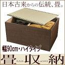 畳ユニット/畳収納/畳ボックス/幅90cm・ハイタイプ・ブラウン【fsp2124】 楽天