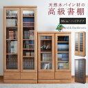 天然木パイン材 高級書棚 幅80cm ハイタイプ 【送料無料...