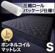 圧縮ロールパッケージ仕様のボンネルコイルマットレス シングルサイズ巾97