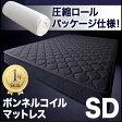 圧縮ロールパッケージ仕様のボンネルコイルマットレス セミダブルサイズ巾120