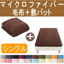20色から選べる マイクロファイバー 毛布・パッド 毛布&敷パッドセット シングル 楽天