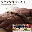 【送料無料】9色から選べる!羽毛布団 ダックタイプ 8点セット ベッドタイプ シングル 楽天