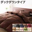 【送料無料】9色から選べる!羽毛布団 ダックタイプ 8点セット ベッドタイプ ダブル