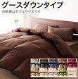 【送料無料】9色から選べる!羽毛布団 グースタイプ 8点セット ベッドタイプ セミダブル
