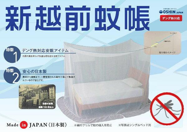新 越前蚊帳 和式2人用 蚊帳 かや ベビーベット 虫除け カヤ デング熱対策 安眠 快眠 虫よけ オーシン 楽天
