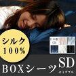 絹(シルク)100%のボックスシーツ セミダブル 日本製 天然素材 ベッド用シーツ 寝具 カバー シーツ 送料無料