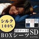 シルク100%のボックスシーツ セミダブル(厚めマットレス用) 日本製 天然素材 ベッド用シー