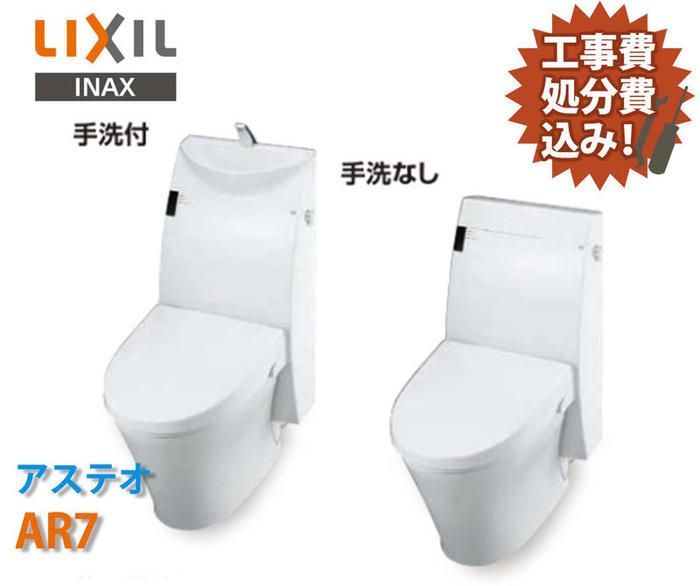 INAX 節水 便器・トイレ リフォーム  トイレ 工事・処分費込みINAX シャワートイレ 一体型便器セット アステオ AR7 取替 工事 パック プラズマクラスター機能がトイレの鉢内を除菌します。【注意】施工可能エリアは愛知県・岐阜県・三重県(一部地域を除きます)