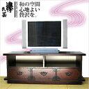 少々難あり(使用に差し支えないスリキズなど)・完成品(組み立て済み) 国産 日本製[ けやき ( 欅 ) 民芸 120cmテレビボード ] 伝統ある優雅さ気品、美しさ。テレビ台、飾り棚に。