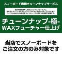チューンナップ -極- WAXフューチャー仕上げ スノーボード スノボ チューンナップ チューン ワックス【JSBCスノータウン】【0824楽天カード分割】