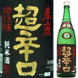 非常干燥的春季鹿酒诸白诚Yone奈良奈良的1.8L[春鹿 超辛口 純米1.8L【楽ギフ包装】【楽ギフのし宛書】【楽ギフメッセ入力】]