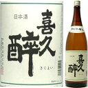 喜久酔 特別本醸造1.8L
