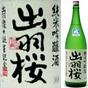 出羽桜「出羽燦々」純米吟醸生1.8L【要冷蔵】