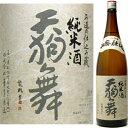 天狗舞 山廃純米酒1.8L