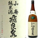 飛良泉 山廃純米酒1.8L