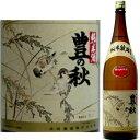 豊の秋 特別純米酒 「雀と稲穂」1.8L