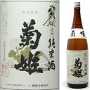 菊姫 金剣(きんけん)純米1.8L