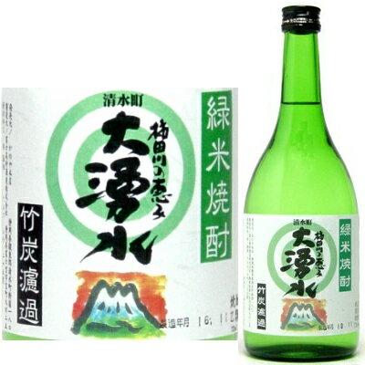 柿田川の恵み 大湧水緑米・焼酎25度・竹炭濾過720ml