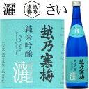 越乃寒梅 灑(さい) 純米吟醸720ml 2016年6月新発売 【RCP】
