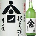 月の桂 本醸造 中汲にごり酒1.5L【要冷蔵】