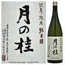 月の桂 京都・旭米 純米酒1.8L