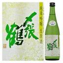 〆張鶴 純米吟醸 生原酒 720ml