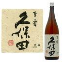 久保田 百寿 特別本醸造 1.8L