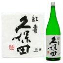 久保田 紅寿 純米吟醸 1.8L
