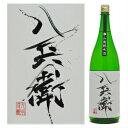 酒屋八兵衛 山廃純米酒 1.8L