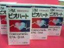 ★シーアルパ ビオハート120粒6個パック(コエンザイムQ10・EPA・DHA配合)【送料無料】【smtb-tk】