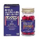 高コレステロール改善薬「ラングロン100カプセル」【第2類医薬品】