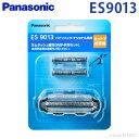 【在庫あり】パナソニック ES9013 替刃メンズシェーバー用セット刃 ES9013