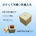 箱根寄木細工の乳歯入れ