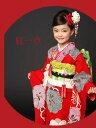【レンタル】紅一点 正絹 七五三 7歳 着物 女の子 古典柄...