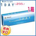 【送料無料・ポイント10倍】 メニコンワンデー 1箱 (1箱30枚入)【 ワンデーアクエア】 と同じレンズです。menicon 1day