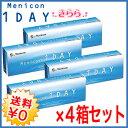 【送料無料・ポイント10倍】 メニコンワンデー 4箱 (1箱30枚入)【 ワンデーアクエア】 と同じレンズです。menicon 1day