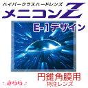 【送料無料】メニコンZ E-1デザイン 円錐角膜用 片眼1枚 menicon メニコンZ ハードコンタクトレンズ【保証有】【RCP】