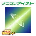 【送料無料】 【保証有】menicon メニコンアイスト ハードコンタクトレンズ 2枚セット