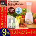 ボトルブレンダー PBB-330-Gあす楽対応 送料無料 ミキサー ジューサー ボトル ブレンダー ...