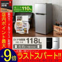 2ドア冷凍冷蔵庫 118L シルバー ブラック AR-118...