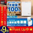 冷凍庫 PF-A100TD-Wあす楽対応 送料無料 アイリスオーヤマ 冷凍庫 フリーザー 冷蔵庫フリ...