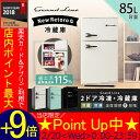 GrandLine2ドアR冷凍冷蔵庫 85L ARD-90LB LG LWあす楽対応 送料無料 冷蔵庫 一人暮らし 冷凍庫 小型 おしゃれ 単身 コンパクト 2ドア ライトグリーン レトロホワイト オールドブラック【D】