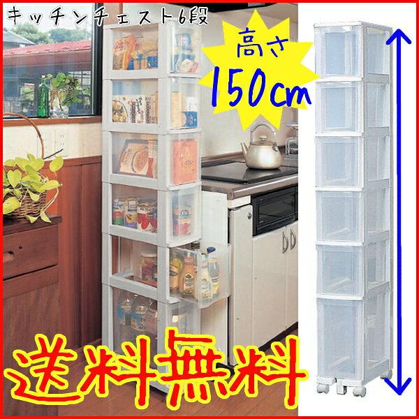 キッチンチェスト 051キッチン 隙間収納 棚 調味料ラック 台所ラック スリム 小物 幅20cm 送料無料 組立不要 白 ホワイト 幅20×奥行41×高さ150.4cm キッチンチェスト キッチン収納 隙間収納 すき間