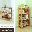 《高さ80cm 幅58.5cm》ウッディラック WOR-5308棚板3.2cm間隔で調節可能! 木製ラック/ウッドラック/アイリスオーヤマ ウッディラック/天然木/インテリア/ラック cpir